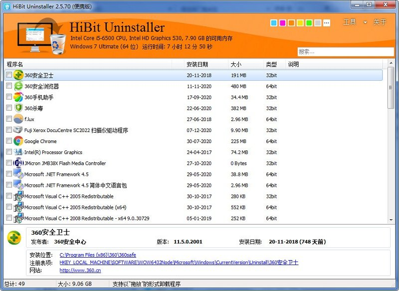 HiBit Uninstaller Portable下载截图2