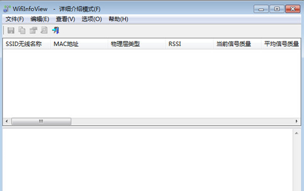 WifiInfoView下载截图1